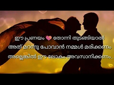 Malayalam Love Quotes Whatsapp Status Malayalam Status