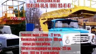 Смотреть видео автовышка услуги