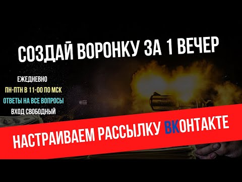 Воронка продаж   Рекрутинговая автоворонка ВКонтакте за 1 вечер бесплатно