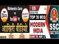 Modern India | Part 2 | Top 30 MCQ | SSC CHSL Class 2019 | GS | 4:00 PM