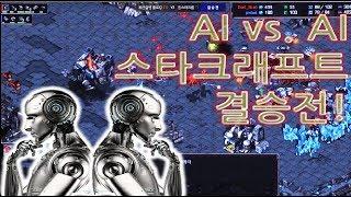 스타크래프트 인공지능 vs. 인공지능 결승전 - 삼성SDS(2018)