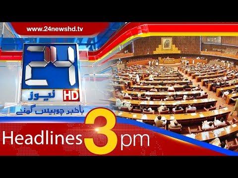 News Headlines | 3:00 PM | 9 February 2018 | 24 News HD
