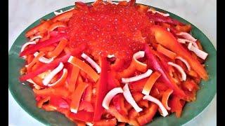 Праздничный салат КРАСНОЕ МОРЕ за 5 минут .