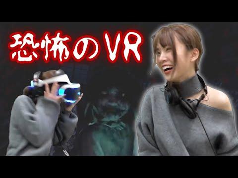 VRホラーゲームにびびりまくるアイドル【西村ほのか/だるまさんが転んだVR】#shorts