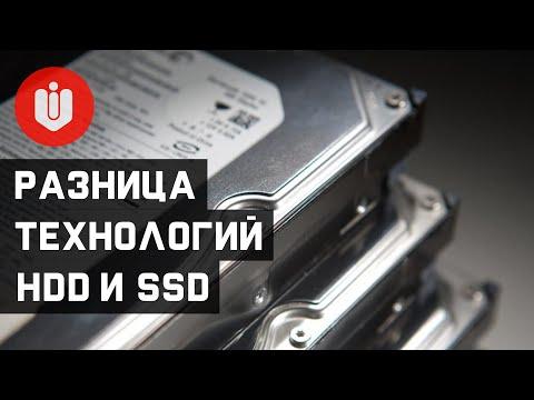 Разница технологий HDD и SSD - Быстро и Понятно!