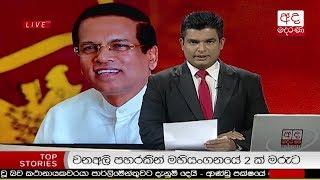 Ada Derana Late Night News Bulletin 10.00 pm - 2018.11.23 Thumbnail
