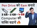 🔥 Use Pen Drive As A Ram in Hindi - Important Computer Trick Every Computer User Must Know