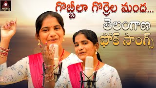 New Telugu Folk Songs | Gobbilla Gorrela Mandha Song | DJ Songs | Relare Rojaramani | Amulya Studio