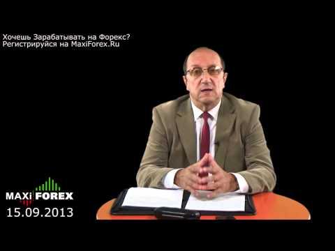 Прогноз gbpusd от максифорекс дц форекс банк украина