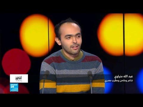 ...المطرب المصري عبد الله منياوي: نشوة العرض على المسرح  - 19:22-2017 / 11 / 15