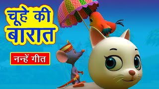 आज इतवार है चूहे की बारात है | 3D Hindi Rhymes For Children I Hindi Rhymes For Kids  I Hindi Poems