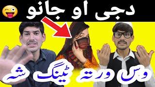 Pashto funny video by Quaidsohail | Daje aw jano | Ws warta teng sha | Pashto comedy video 2020