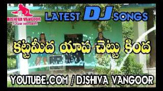 Video KATTA MEEDHA VEPA CHETTU ll 2017 BONAALU SONGS ll TELUGU LATEST DJ SONGS ll download MP3, 3GP, MP4, WEBM, AVI, FLV Juli 2018