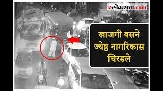 CCTV | खासगी बसने ज्येष्ठ नागरिकास चिरडले | Bus Accident | Pune