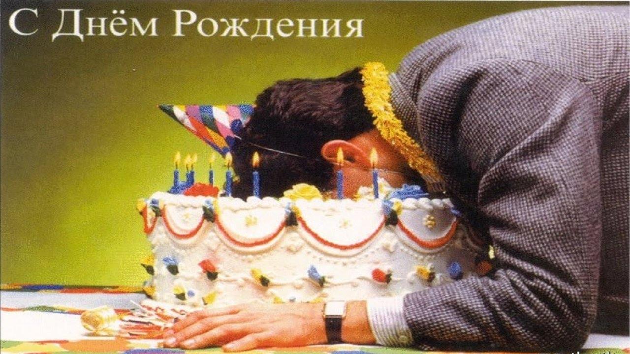 Поздравления для, открытки афоня с днем рождения