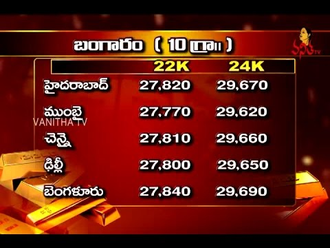 Gold And Silver Price Today In India || Vanitha News || Vanitha TV