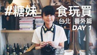 VLOG#糖妹食玩買 台北番外篇DAY1