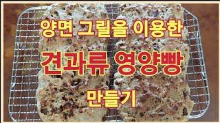 [210319] 양면 그릴로 견과류 영양빵 만들기 (4…