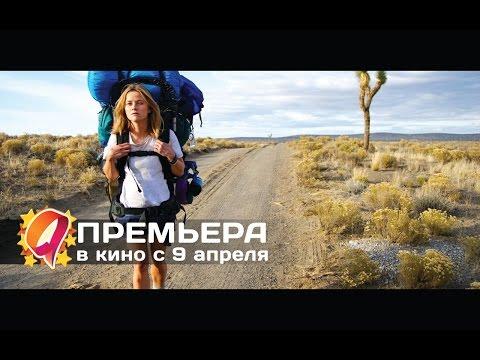 Дикая (2015) HD трейлер | премьера 9 апреля