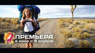 Дикая (2015) HD трейлер   премьера 9 апреля