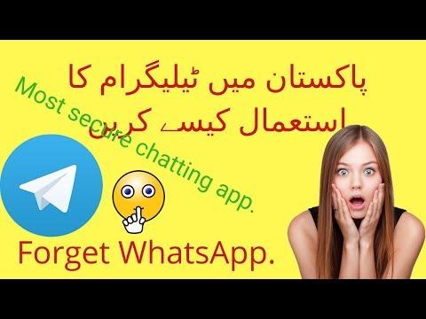Repeat How to unblock Telegram in Pakistan   Explained in