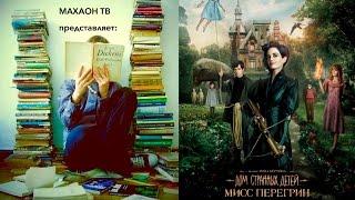 Совсем не книги ||| Дом странных детей мисс Перегрин (Тим Бёртон)