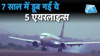 7 साल में डूब गई ये 5 एयरलाइन्स !| Biz Tak