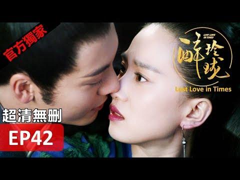 【醉玲瓏】 Lost Love in Times 42(超清無刪版)劉詩詩/陳偉霆/徐海喬/韓雪