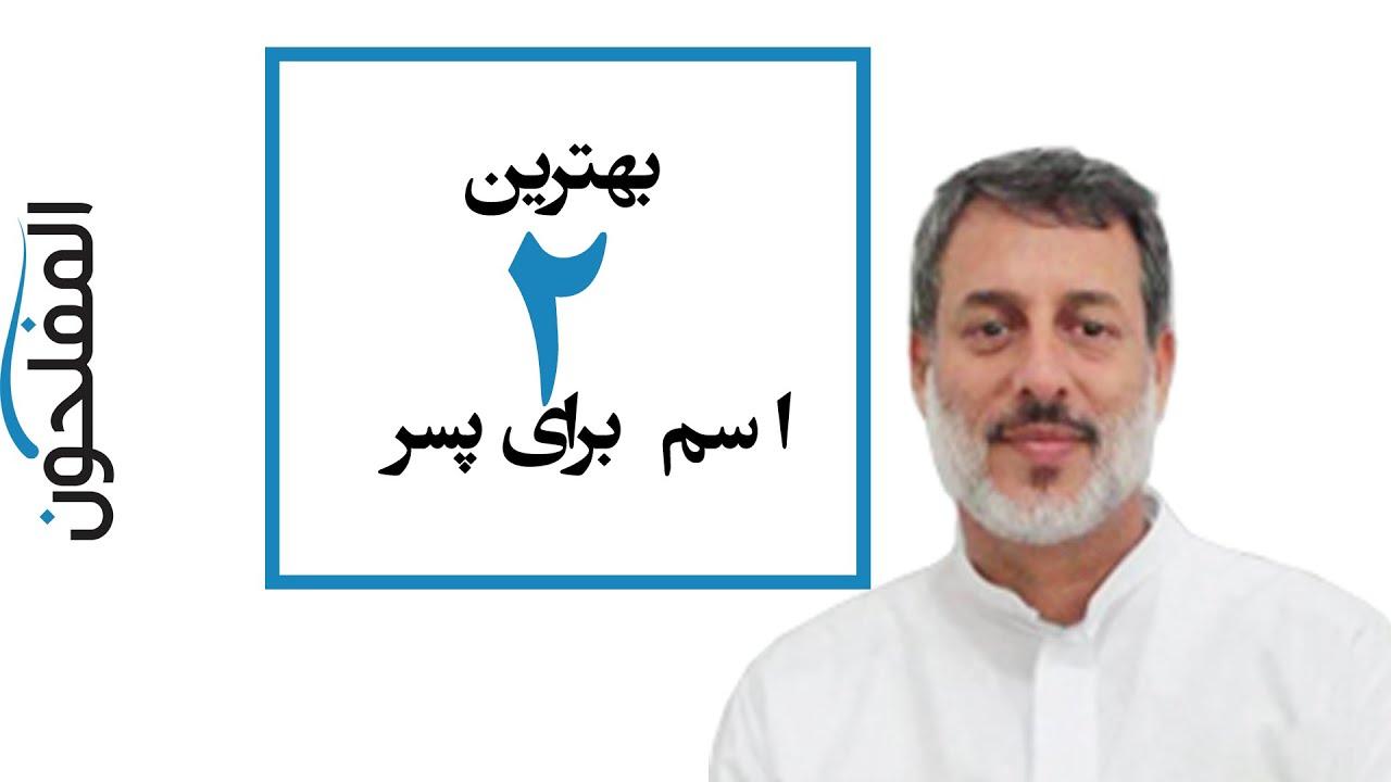 بهترین اسمها نزد الله سبحانه و تعالی | سخنرانی شیخ محمد صالح پردل