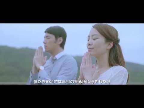 馬祖青の淚動画 日本語字幕