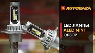 LED лампа для рефлекторной оптики ALED H4 MH4. Светодиодные лампы без засветов