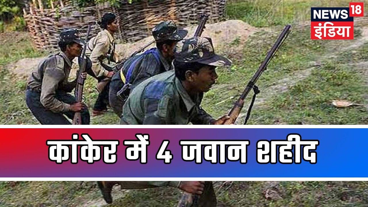 Breaking News: छत्तीसगढ़ के कांकेर में नक्सलियों से मुठभेड़, 4 जवान हुए शहीद