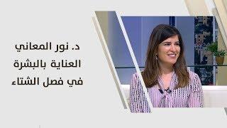 د. نور المعاني - العناية بالبشرة في فصل الشتاء