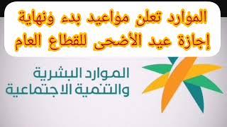 عاجل.. السعودية تعلن مواعيد بداية ونهاية إجازة عيد الأضحى للقطاع العام لعام ١٤٤٢ ه