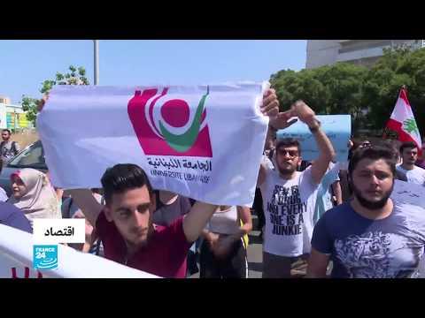 تحرّكات في بيروت رفضاً للإجراءات المتخذة في الموازنة  - نشر قبل 2 ساعة