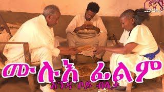 ሙሉእ ፊልም full movie endaboy blata እንዳ'ቦይ ብላታ Eritrean Movie