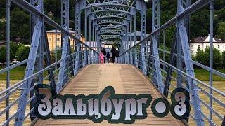 Поездка в Зальцбург. Часть III(Продолжение прогулки по Зальцбургу. Австрия., 2015-07-17T20:22:33.000Z)