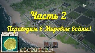 Уроки по Tropico 5 HD: Часть 2 - Переходим в мировые войны (детали урока в описании под видео)