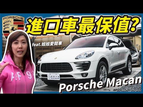 棋勝汽車集團 │ 進口市場上最保值的一款車:PORSCHE Macan - Feat.沈慧蘭