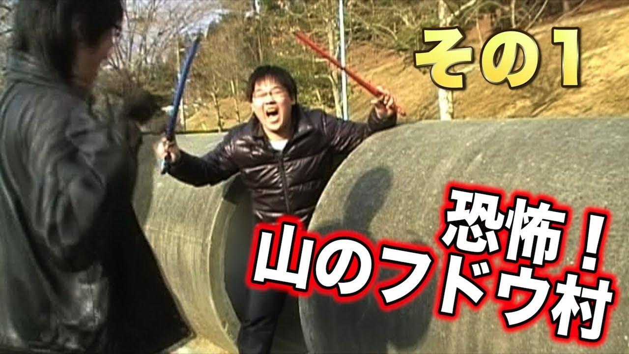 恐怖!山のフドウ村 その1 - YouTube
