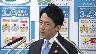 新たな温室効果ガス削減目標 日本政府は据え置き(20/03/31)