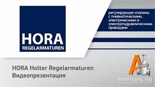 HORA Holter Regelarmaturen для ПТА Armtorg(Holter regelarmaturen, разрабатывая регулирующую арматуру, сочетает стремление к инновациям и следование традициям...., 2014-04-09T13:31:04.000Z)