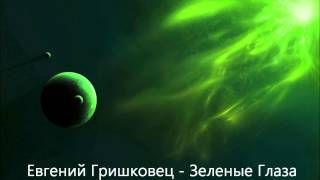 Евгений Гришковец - Зеленые Глаза
