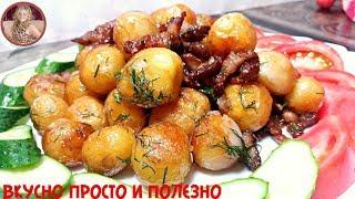 ОБЪЕДЕНИЕ из НИЧЕГО! Как Очень Вкусно Приготовить Молодой Картофель. Вкуснее чем Картошка Фри!