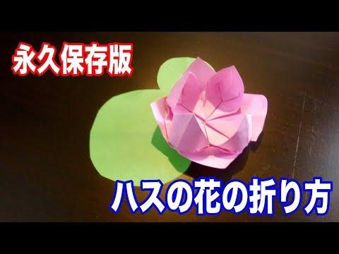 【永久保存版】蓮(はす)の花の折り方、折