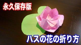 【折り紙】蓮(はす)の花の折り方