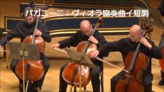ユーリ・バシュメット&モスクワ・ソロイスツ合奏団