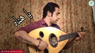 يا هناه عمرو دياب. عزف عود وأداء عبد الله البصري