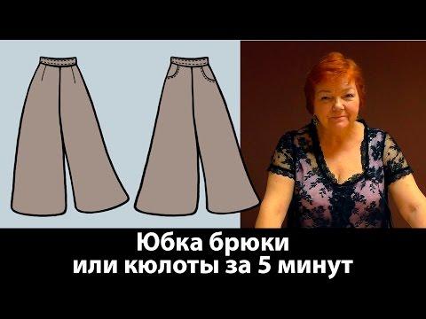 Юбка-брюки или кюлоты Выкройка за 5 минут Как сшить брюки своими руками