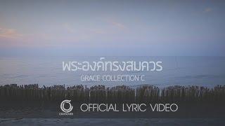 Grace - พระองค์ทรงสมควร [Official Lyric Video]